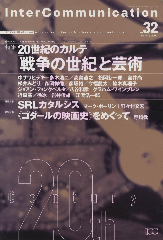 InterCommunication 季刊 インターコミュニケーション No.32 2000 Spring