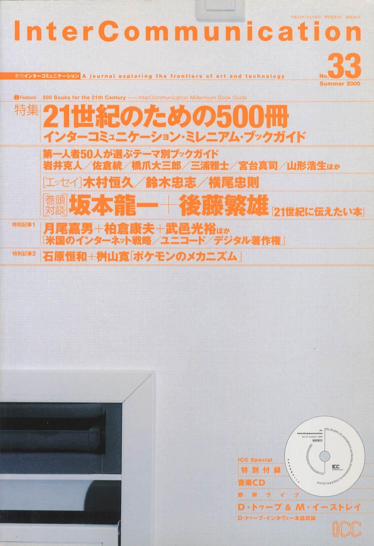 InterCommunication 季刊 インターコミュニケーション No.33 2000 Summer