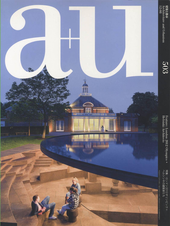 a+u Architecture and Urbanism 建築と都市 2012年8月号