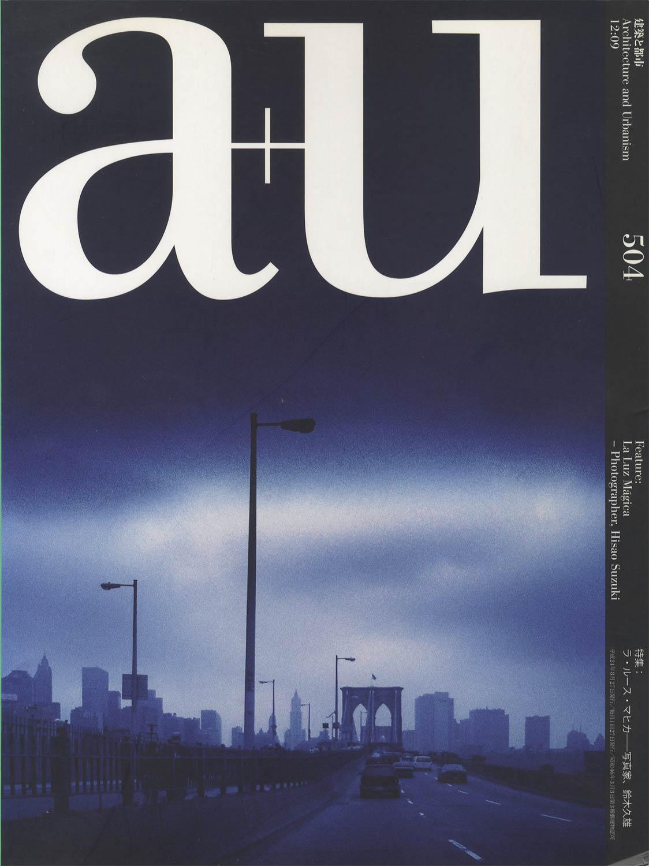 a+u Architecture and Urbanism 建築と都市 2012年9月号