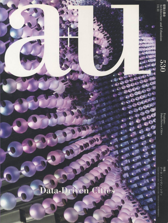 a+u Architecture and Urbanism 建築と都市 2014年11月号