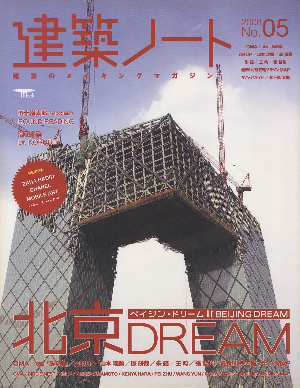 建築ノート 2008 No.05