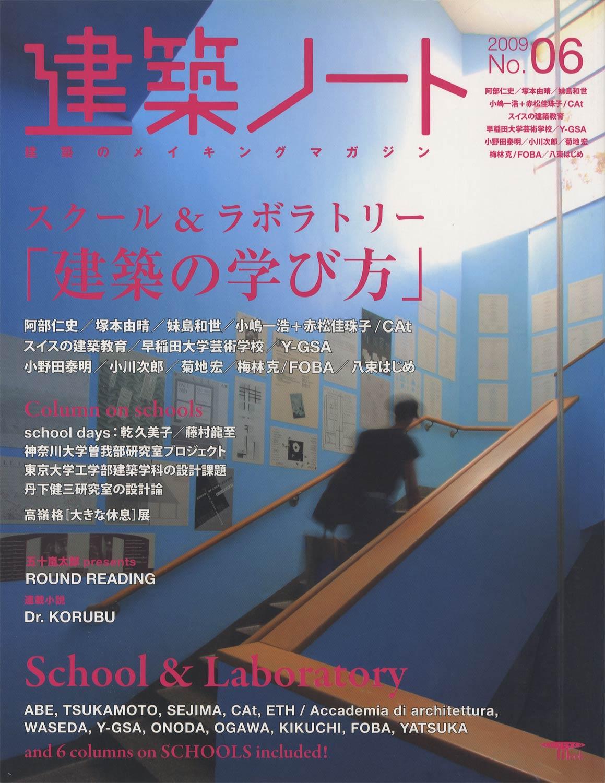 建築ノート 2009 No.06