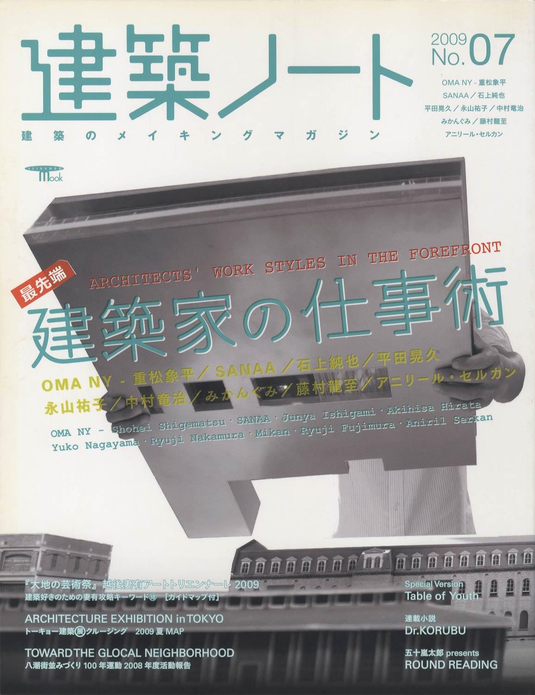 建築ノート 2009 No.07