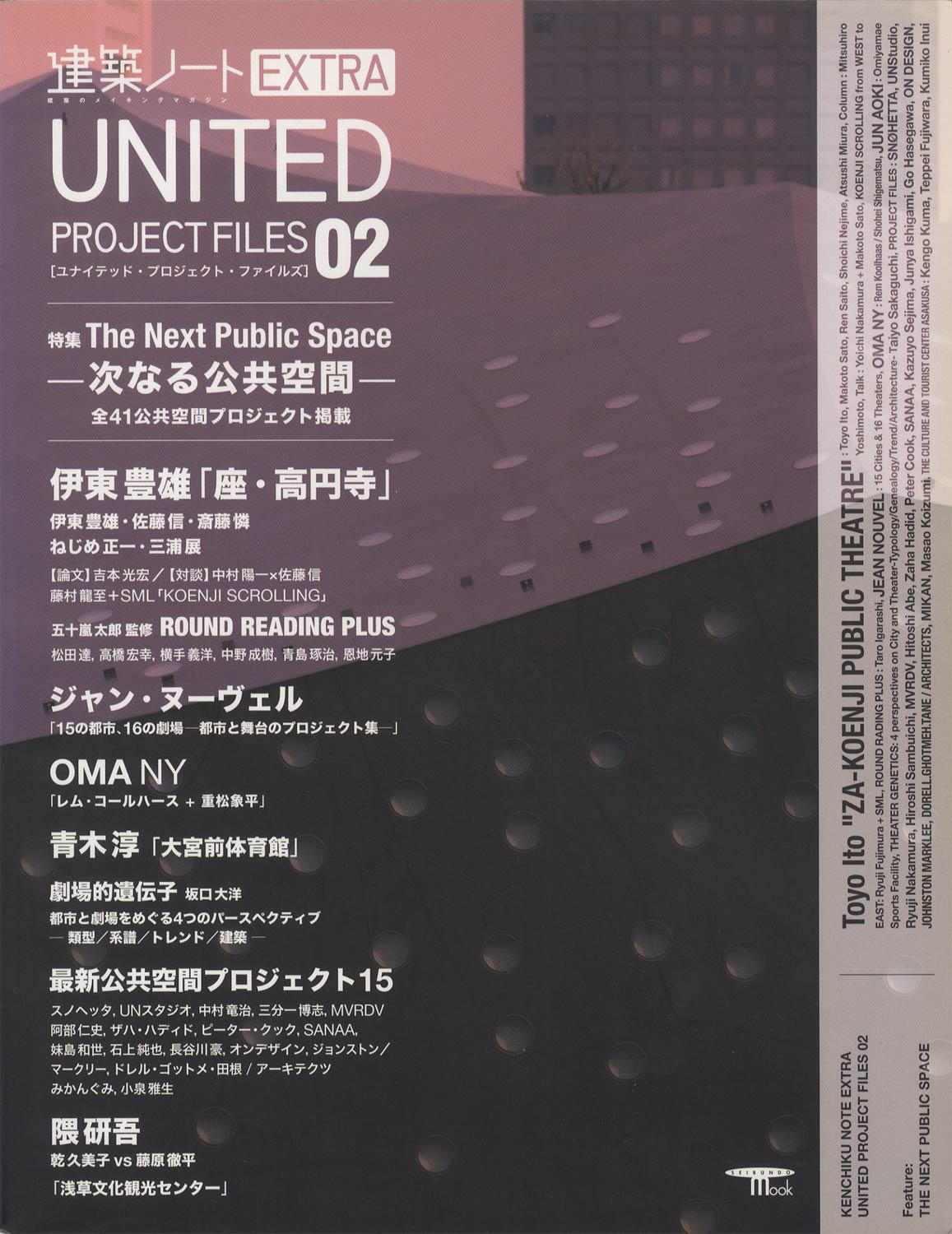 UNITED PROJECT FILES 02 建築ノート EXTRA