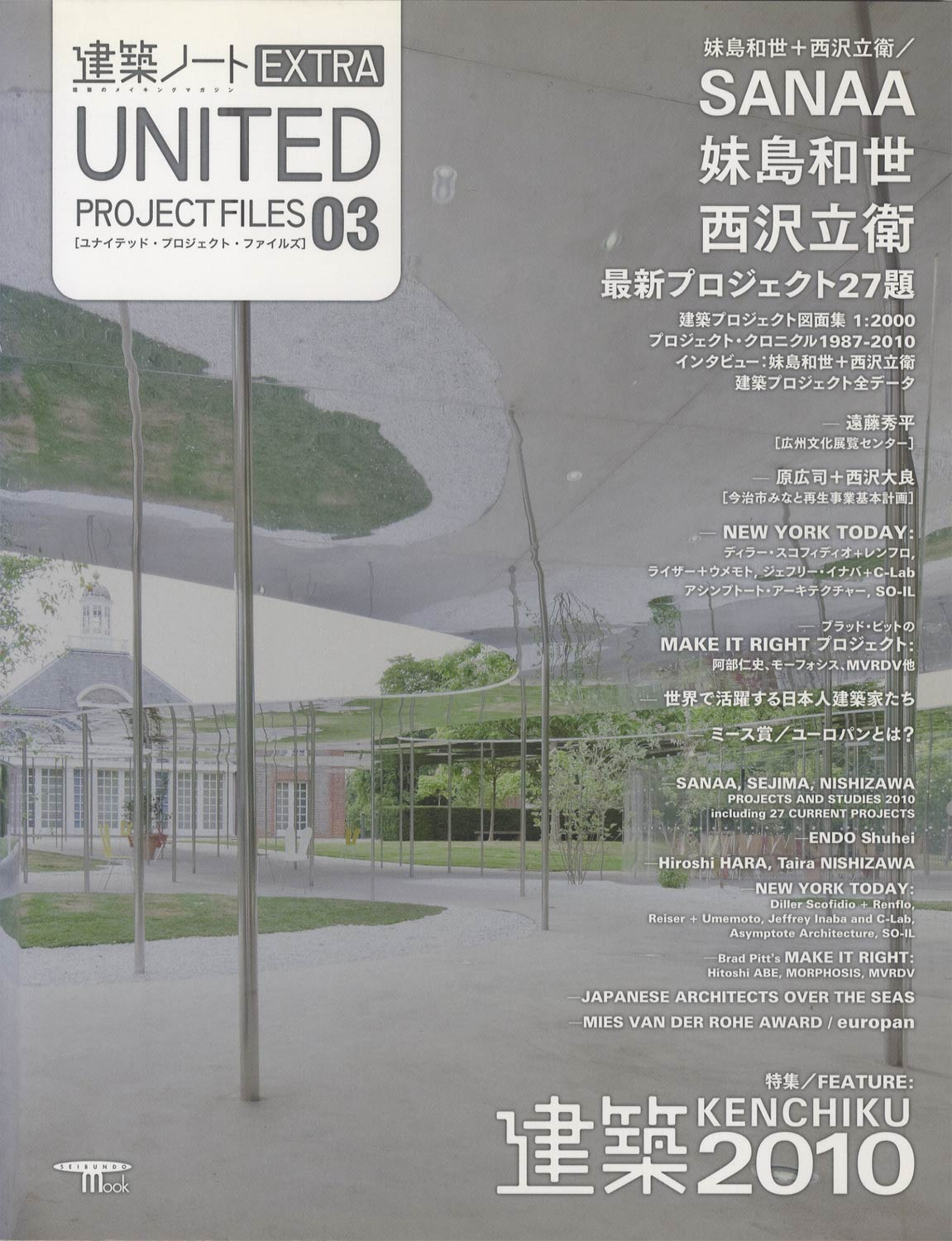 UNITED PROJECT FILES 03 建築ノート EXTRA