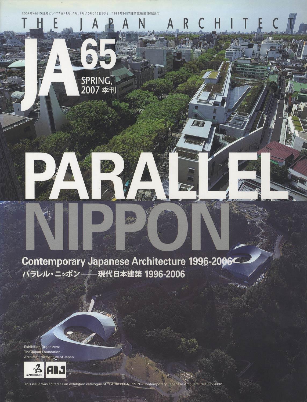 JA The Japan Architect 65号 2007年春号