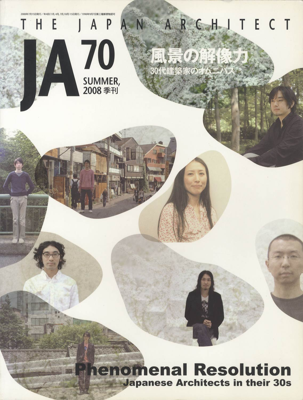 JA The Japan Architect 70号 2008年夏号