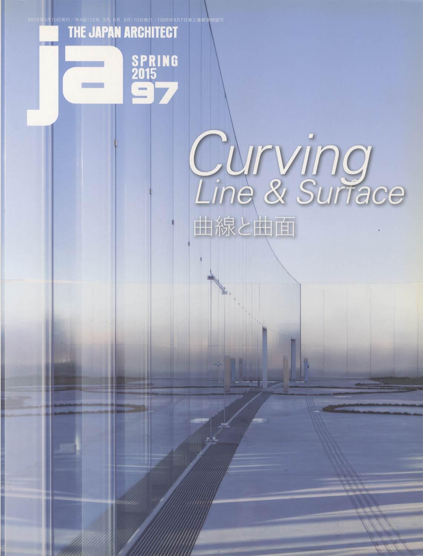 JA The Japan Architect 97号 2015年春号