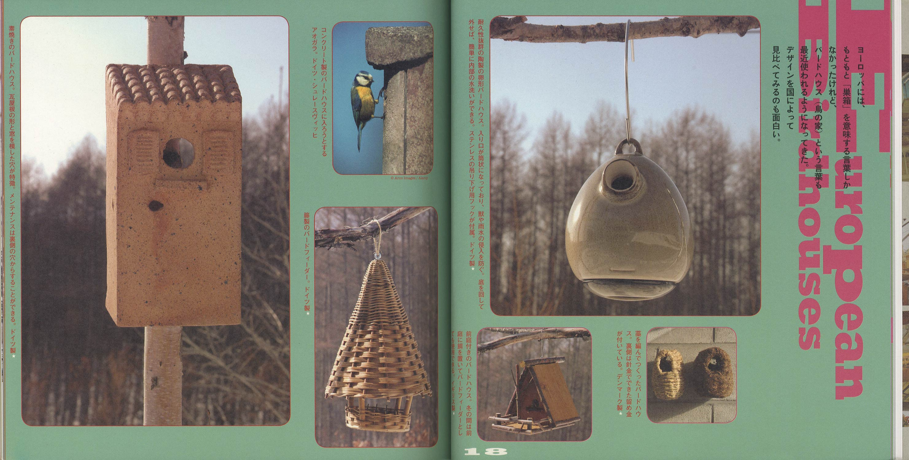 バードハウス 小鳥を呼ぶ家[image2]