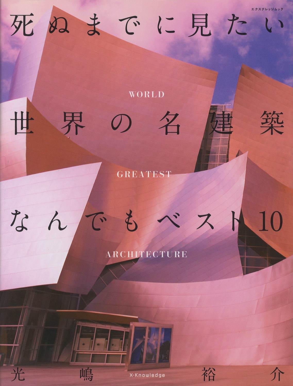 死ぬまでに見たい世界の名建築なんでもベスト10 WORLD GREATEST ARCHITECTURE