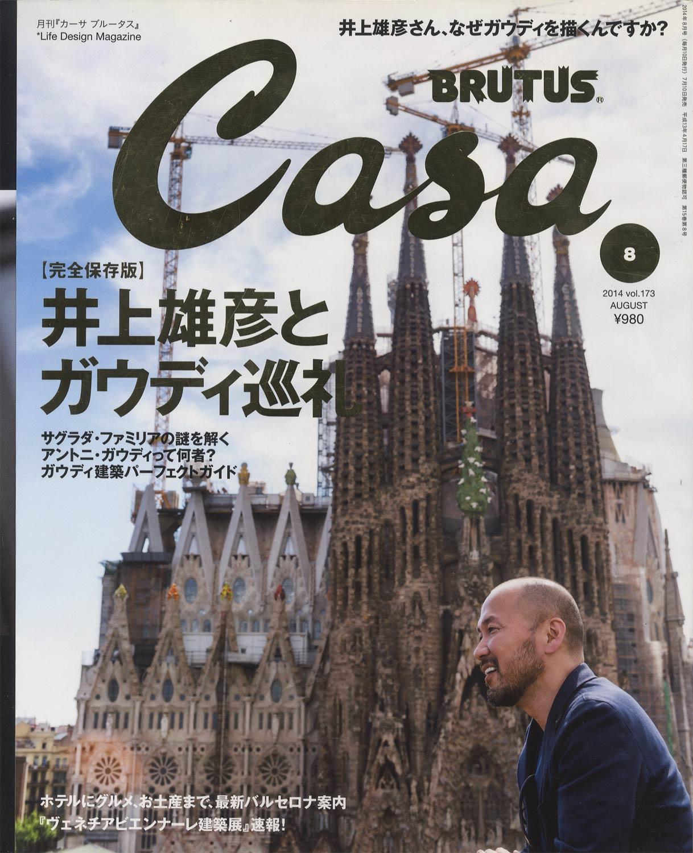 Casa BRUTUS カーサ ブルータス 2014年8月号