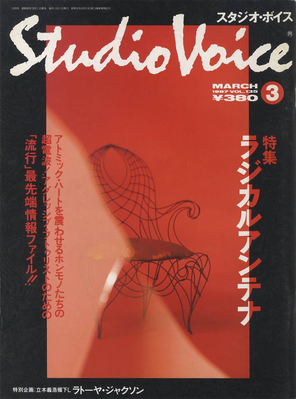 Studio Voice スタジオ・ボイス March 1987 Vol.135