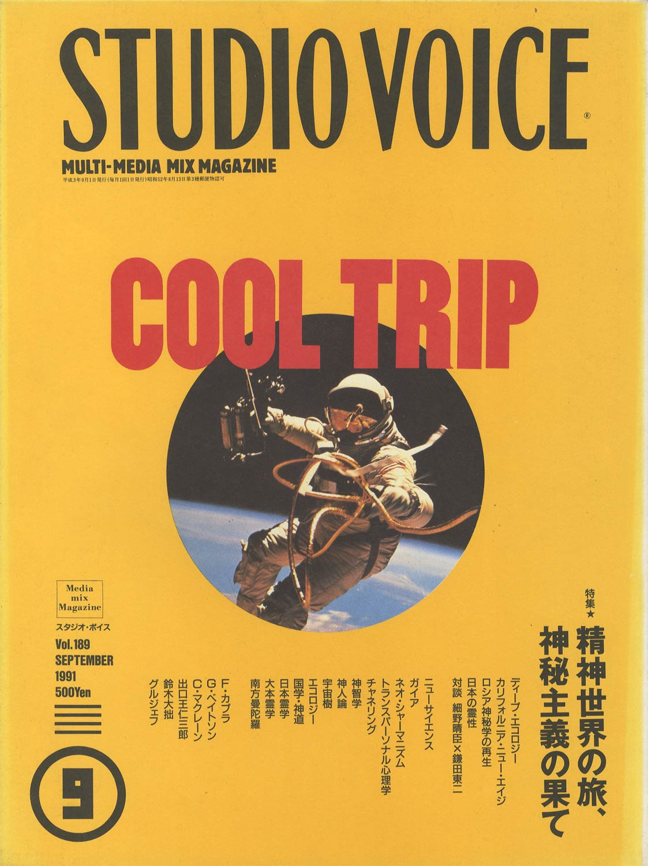 STUDIO VOICE MULTI-MEDIA MIX MAGAZINE / スタジオ・ボイス 1991年9月号 Vol.189