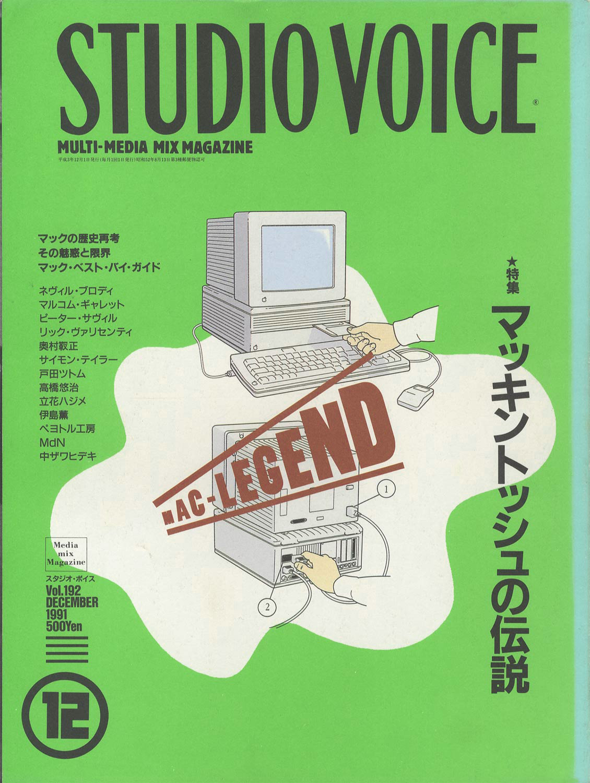 STUDIO VOICE MULTI-MEDIA MIX MAGAZINE / スタジオ・ボイス 1991年12月号 Vol.192