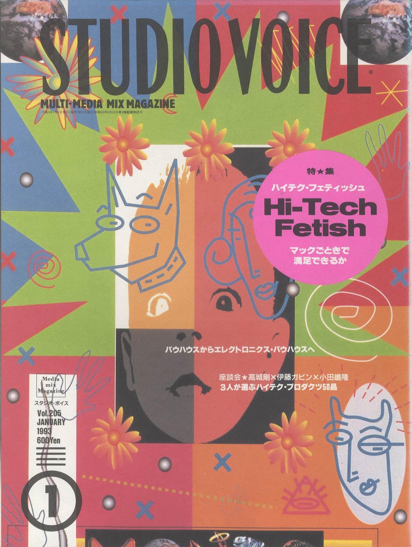 STUDIO VOICE MULTI-MEDIA MIX MAGAZINE / スタジオ・ボイス 1993年1月号 Vol.205