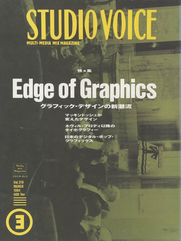 STUDIO VOICE MULTI-MEDIA MIX MAGAZINE / スタジオ・ボイス 1993年12月号 VOL.216
