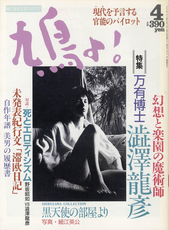 鳩よ! 1992年4月号 No.101
