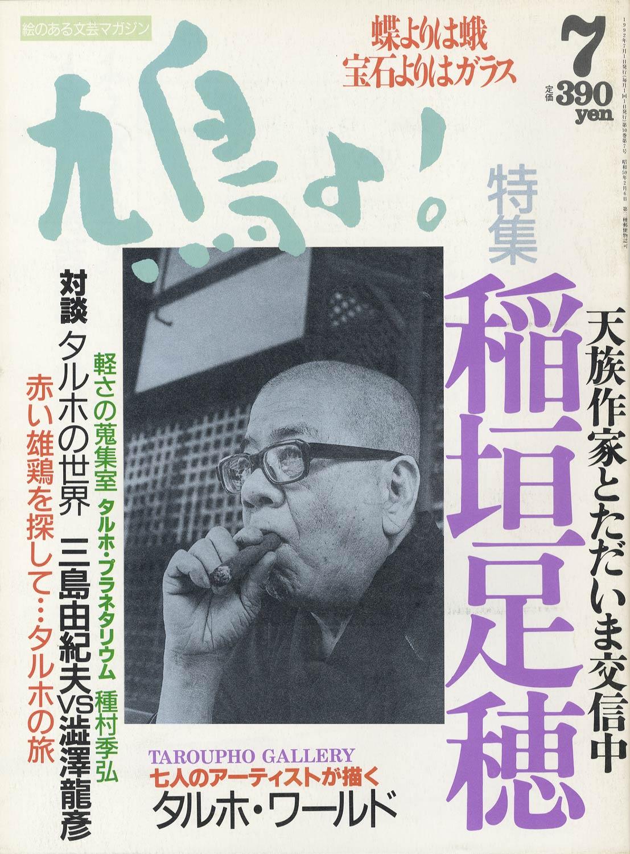 鳩よ! 1992年7月号 No.104