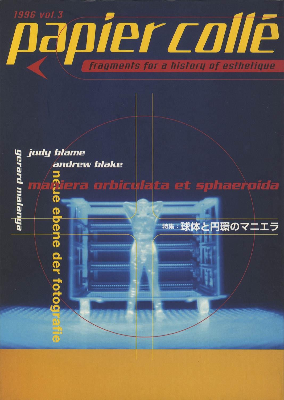 Papier Collé パピエ・コレ 1996 vol.3[image2]