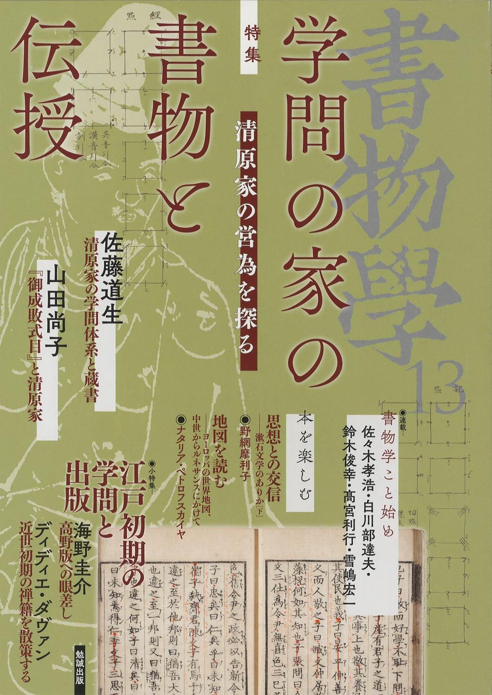 書物學 BIBLIOLOGY 第13巻