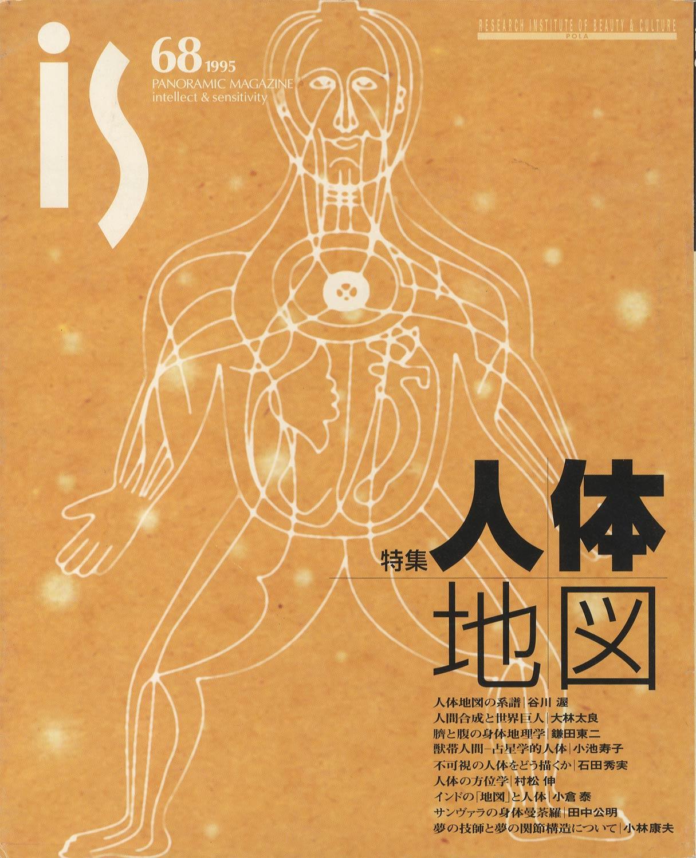 季刊 is PANORAMIC MAGAZINE No.68