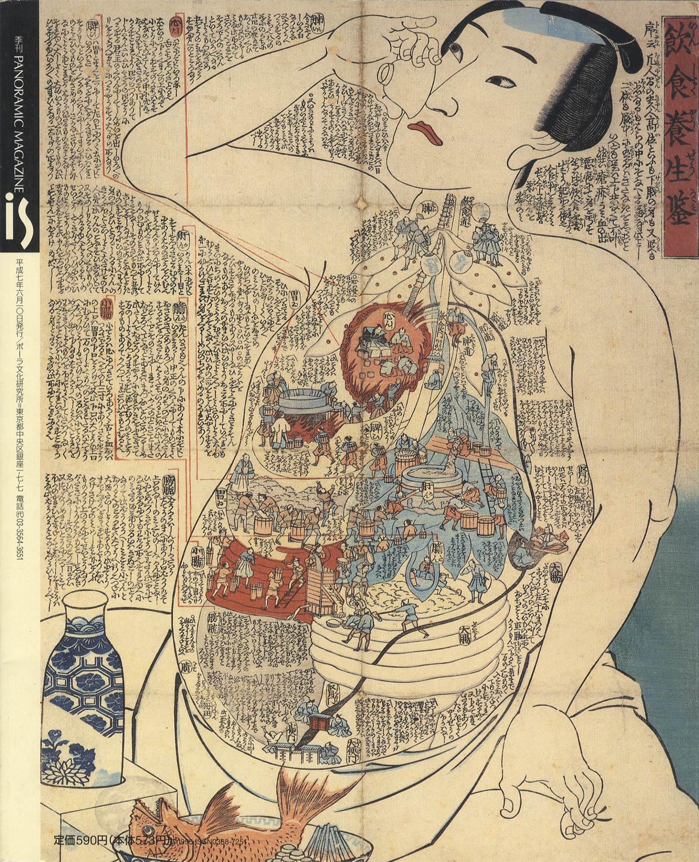 季刊 is PANORAMIC MAGAZINE No.68[image2]