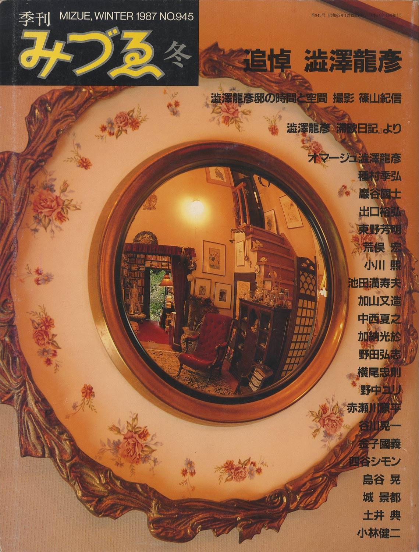 季刊みづゑ 1987 冬 No.945