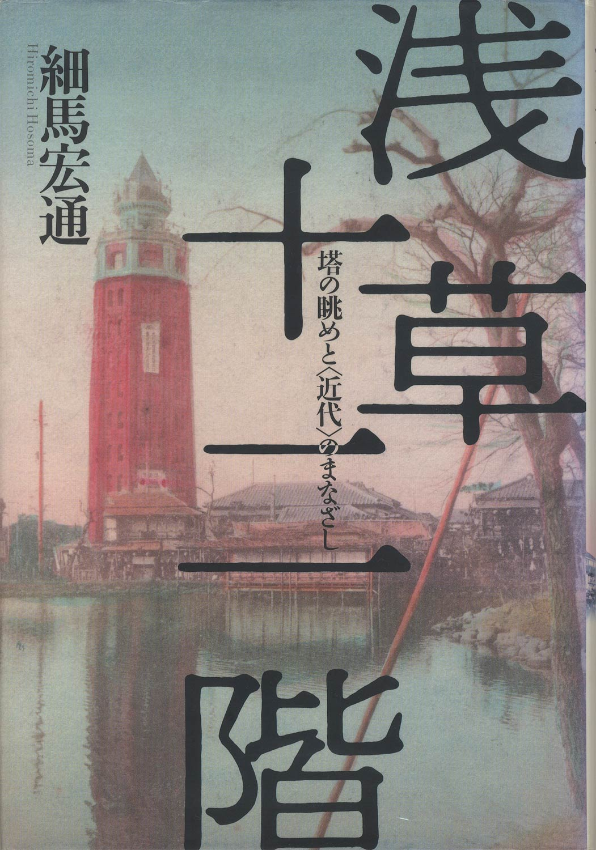 浅草十二階 塔の眺めと〈近代〉のまなざし