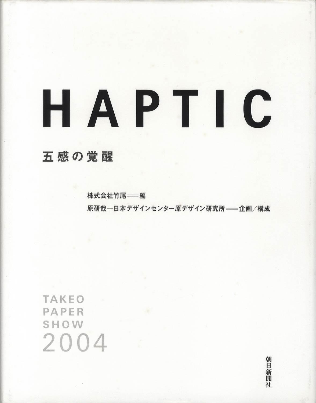 HAPTIC 五感の覚醒