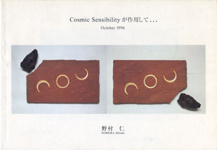 Cosmic Sensibilityが作用して… October 1996