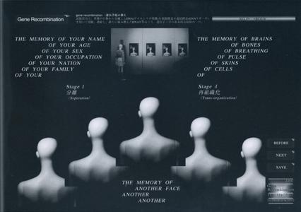 WELCOME TO CATALOGUE FLASHBACK Kosugi+Ando project FLASHBACK 1991[image3]
