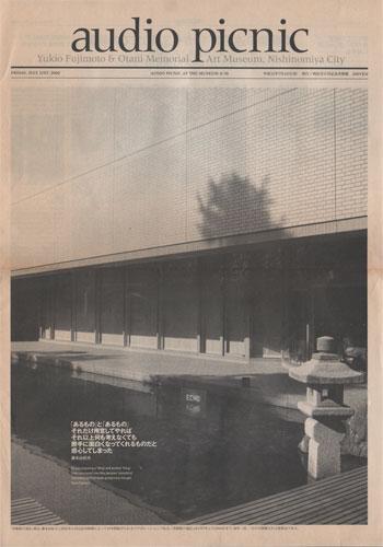 audio picnic Yukio Fujimoto & Otani Memorial Art Museum Nishinomiya City