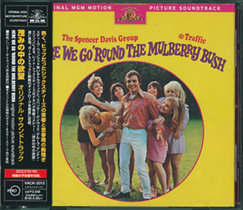 茂みの中の欲望 オリジナル・サウンドトラック Here We Go 'Round The Mulberry Bush original motion picture soundtrack