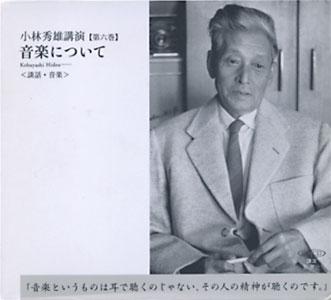 音楽について 〈談話・音楽〉 新潮CD講演 小林秀雄講演【第六巻】