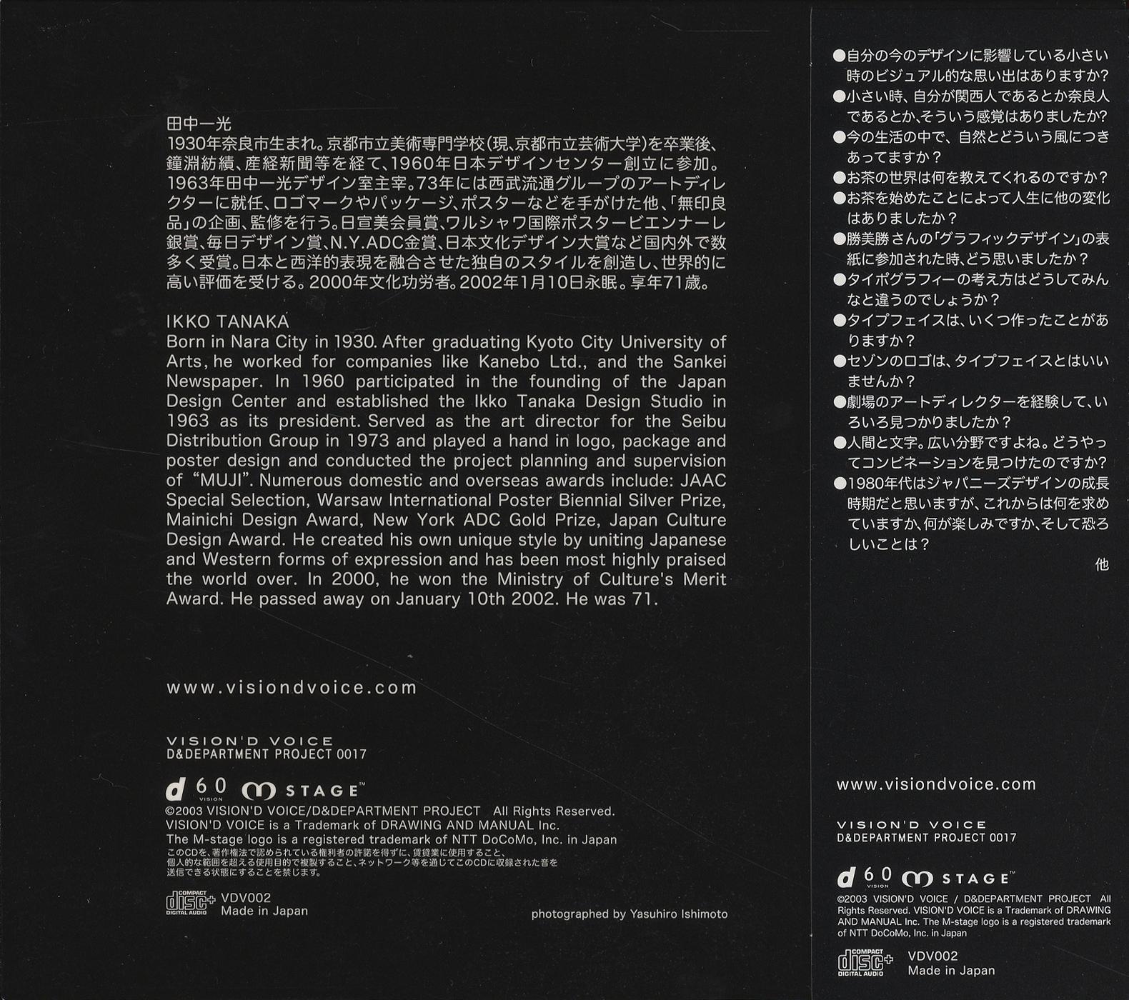 VISION'D VOICE 002 IKKO TANAKA 1998[image2]