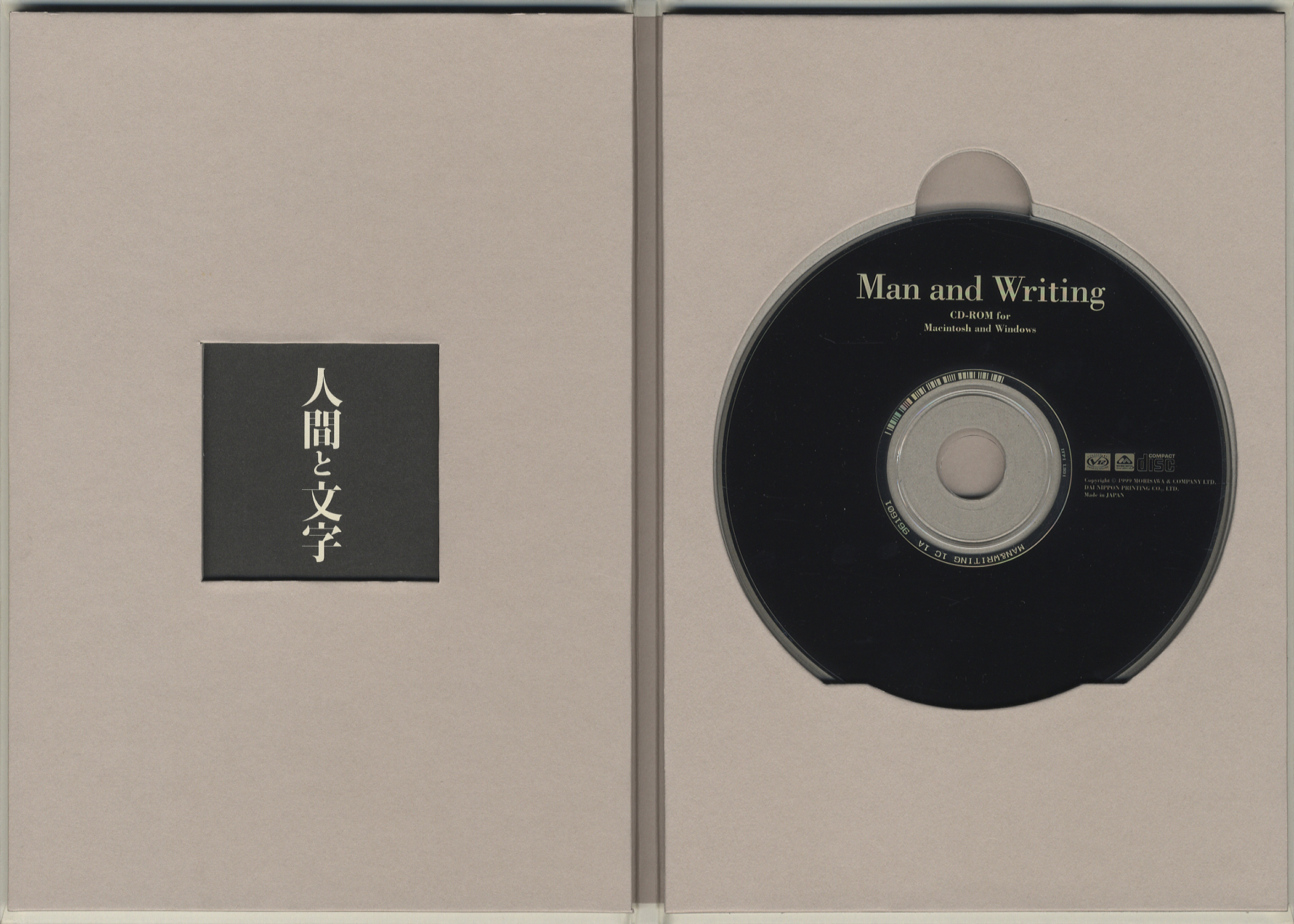 人間と文字 Man and Writing CD-ROM for Macintosh and Windows[image3]