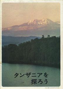 タンザニアを探ろう EXPO'70 日本万国博覧会関連資料