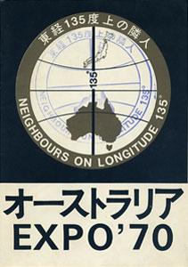オーストラリア EXPO'70 日本万国博覧会関連資料セット