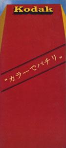 Kodak EXPO'70 日本万国博覧会関連資料