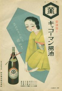 キッコーマン醤油広告図案