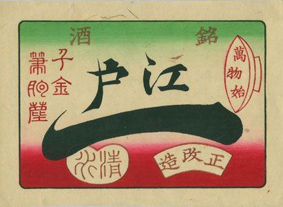 銘酒「江戸一」商標 胴貼り用ラベル